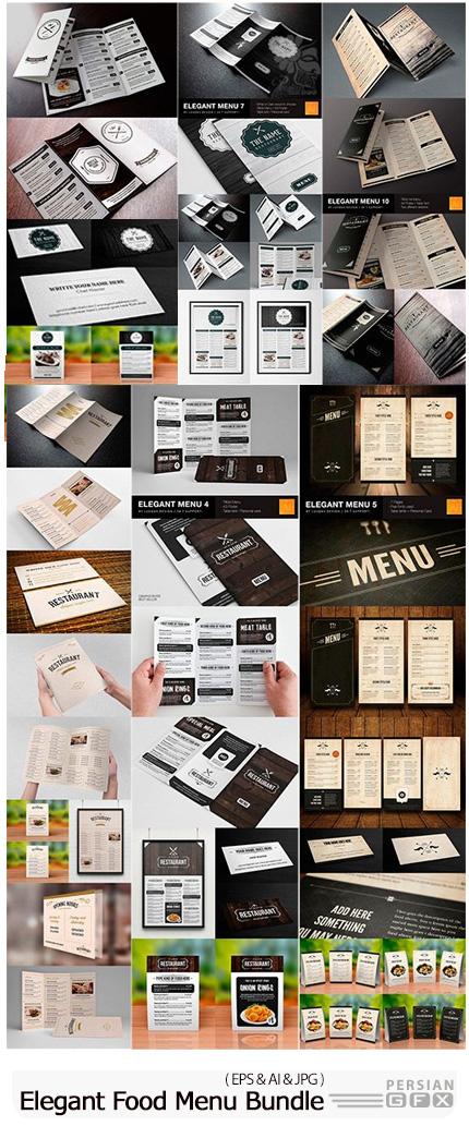 دانلود مجموعه منوی آماده رستوران - Elegant Food Menu Bundle