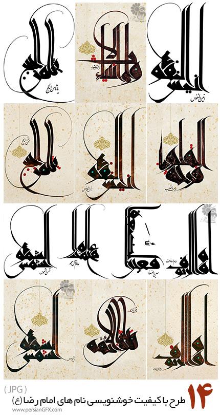 دانلود طرح های با کیفیت خوشنویسی نام های امام رضا علیه السلام