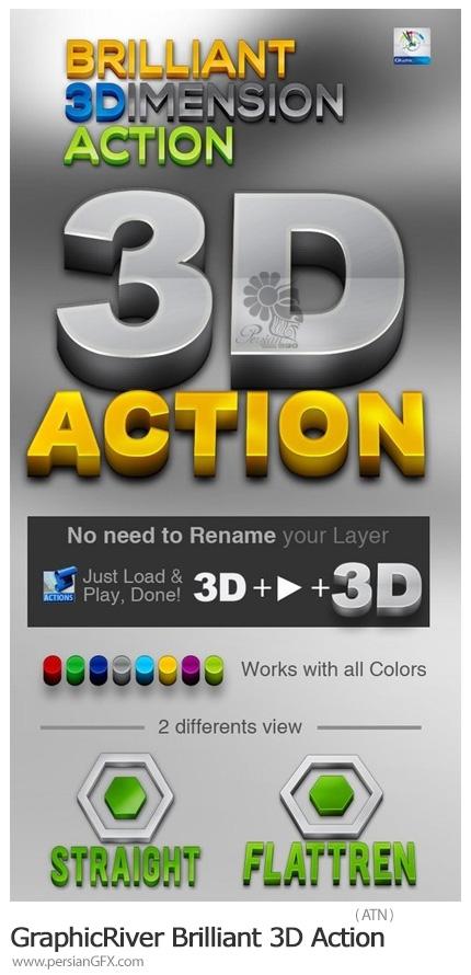 دانلود اکشن فتوشاپ سه بعدی کردن متن و اشکال از گرافیک ریور - GraphicRiver Brilliant 3D Action