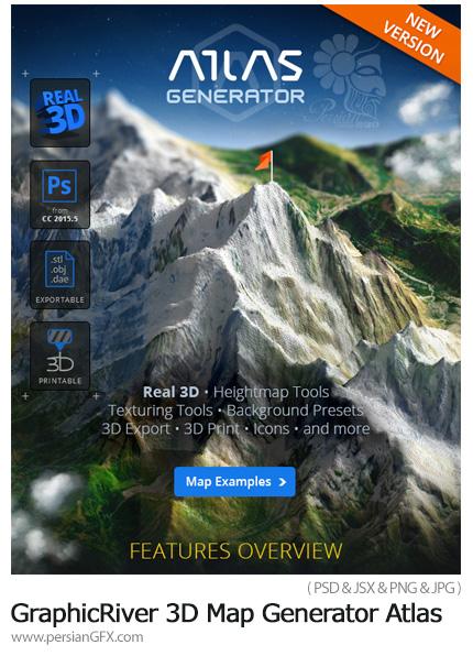 دانلود پلاگین فتوشاپ ساخت نقشه سه بعدی اطلس از گرافیک ریور - GraphicRiver 3D Map Generator Atlas From Heightmap To Real 3D Map