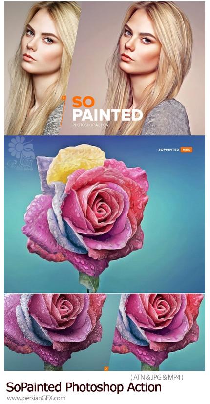 دانلود اکشن فتوشاپ تبدیل تصاویر به نقاشی هنری به همراه آموزش ویدئویی - SoPainted Photoshop Action