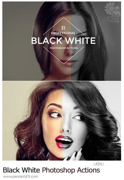 دانلود اکشن فتوشاپ ساخت تصاویر سیاه و سفید - Black White Photoshop Actions
