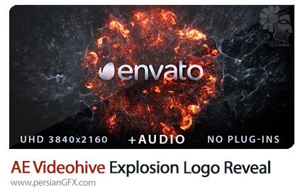 دانلود قالب نمایش لوگو با افکت انفجار در افترافکت از ویدئوهایو - Videohive Explosion Logo Reveal After Effects Templates