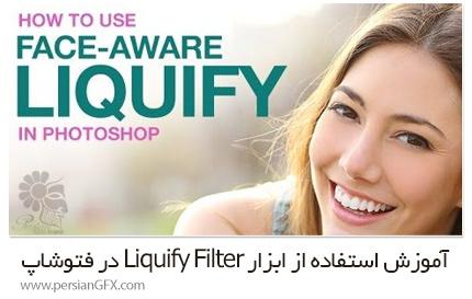 دانلود آموزش استفاده از ابزار Liquify Filter در فتوشاپ - CreativeLive How To Use The Face-Aware Liquify Tool