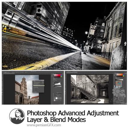 دانلود آموزش کار با لایه ها و مدهای ترکیبی در فتوشاپ از لیندا - Lynda Photoshop Advanced Adjustment Layer And Blend Modes