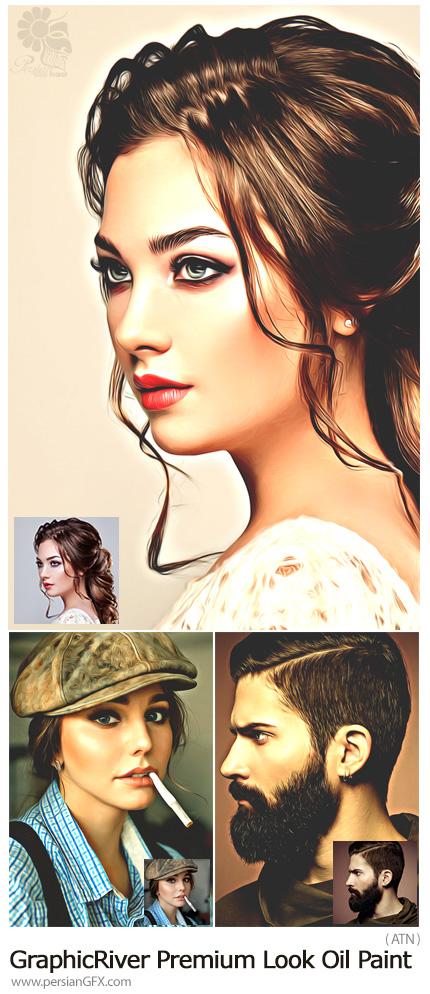 دانلود اکشن فتوشاپ تبدیل تصاویر به نقاشی رنگ روغن از گرافیک ریور - GraphicRiver Premium Look Oil Paint