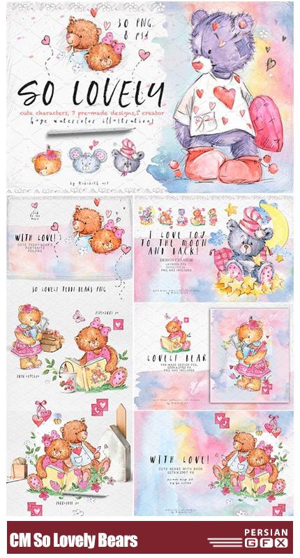 دانلود خرس های کارتونی عاشقانه - CM So Lovely Bears