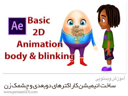 دانلود آموزش اصول ساخت انیمیشن کاراکترهای دوبعدی و چشمک زن در افترافکت - Skillshare Basic 2D Character Animation And Blink In After Effects