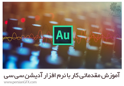 دانلود آموزش مقدماتی کار با نرم افزار آدیشن سی سی از یودمی - Udemy Adobe Audition CC The Beginners Guide To Adobe Audition