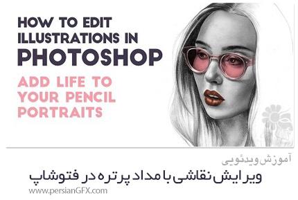 دانلود آموزش ویرایش نقاشی با مداد پرتره در فتوشاپ - Skillshare How To Edit Illustrations In Photoshop; Breathe Life Into Pencil Portraits