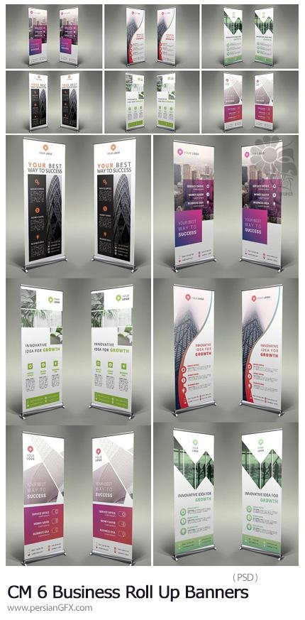 دانلود 6 بنر استند لایه باز تجاری - CreativeMarket 6 Business Roll Up Banners