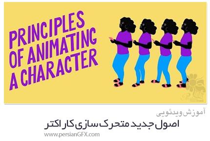 دانلود آموزش اصول جدید متحرک سازی کاراکتر - Skillshare Learn New Principles To Animate A Character