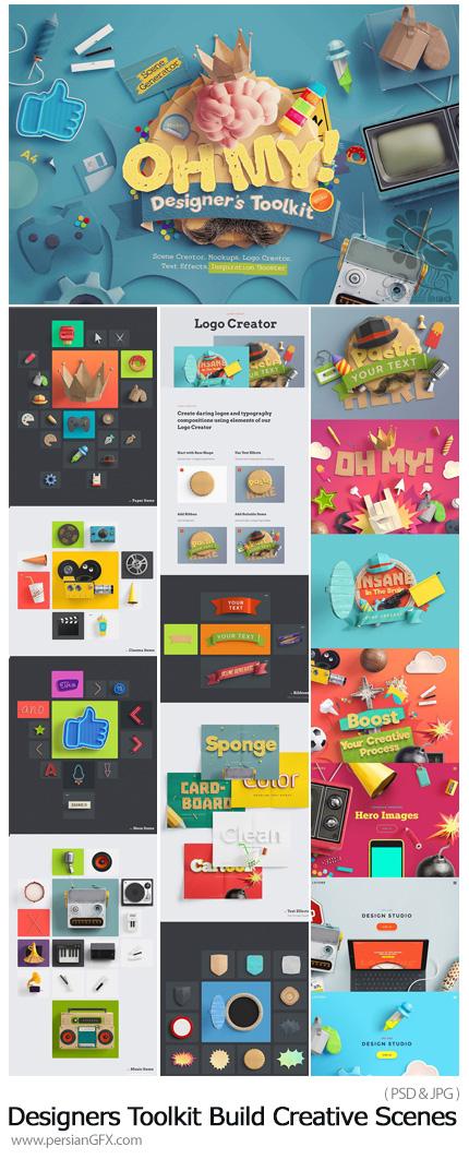 دانلود کیت ساخت صحنه های خلاقانه گرافیکی در فتوشاپ - OhMy Designers Toolkit Easily Build Creative Scenes In Photoshop