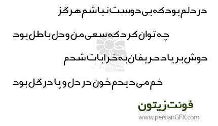 دانلود فونت فارسی و عربی زیتون - Zeytoon Font