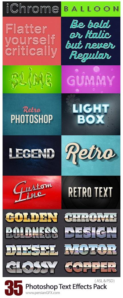 دانلود استایل فتوشاپ با 35 افکت لایه باز متنوع - 35 Photoshop Text Effects Pack