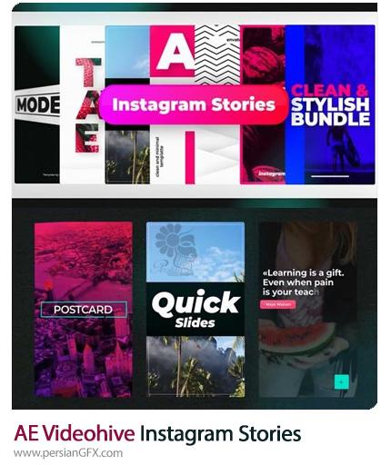 دانلود مجموعه استورهای آماده اینستاگرام برای افترافکت به همراه آموزش ویدئویی از ویدئوهایو - Videohive Instagram Stories