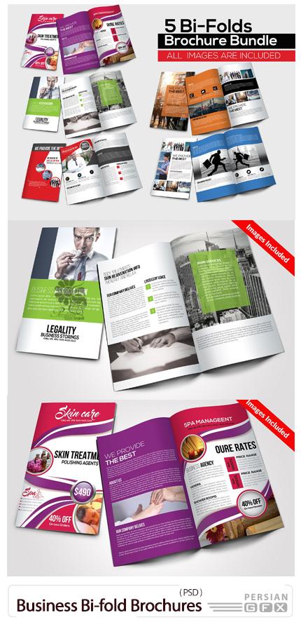دانلود 5 قالب لایه باز بروشورهای دولت تجاری - 5 Business Multi Use Bi-fold Brochures Bundle
