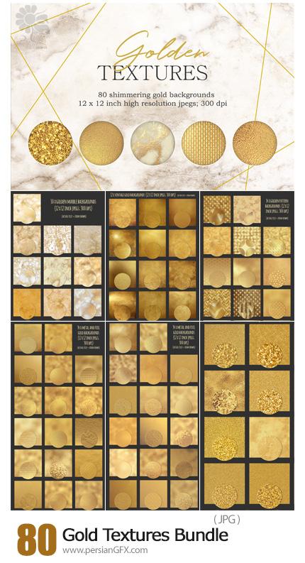 دانلود مجموعه تکسچر طلایی با کیفیت بالا - Gold Textures Bundle