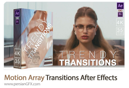 دانلود ترانزیشن های متنوع افترافکت به همراه آموزش ویدئویی از موشن اری - Motion Array Transitions After Effects