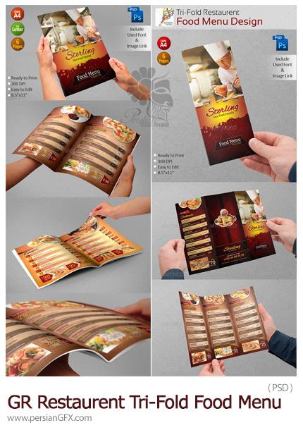 دانلود منوهای رستوران لایه باز از گرافیک ریور - GraphicRiver Creative Restaurent Tri-Fold Food Menu Design