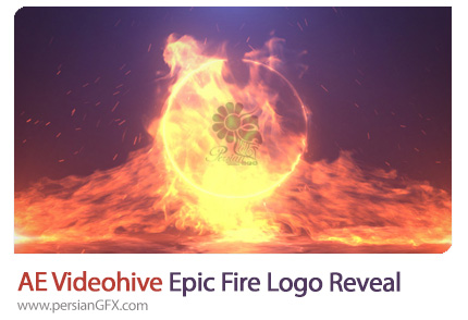 دانلود قالب نمایش لوگو با افکت آتش در افترافکت از ویدئوهایو - Videohive Epic Fire Logo Reveal
