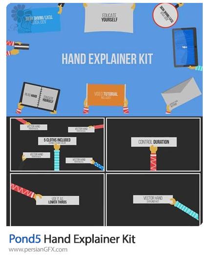 دانلود 30 نمونه دست نمایش دهنده جهت طراحی موشن گرافیک در افترافکت به همراه آموزش ویدئویی - Pond5 Hand Explainer Kit