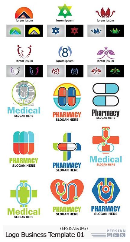 دانلود مجموعه وکتور آرم و لوگوی تجاری با موضوع پزشکی و درمان - Logo Business Vector Illustration Template 01