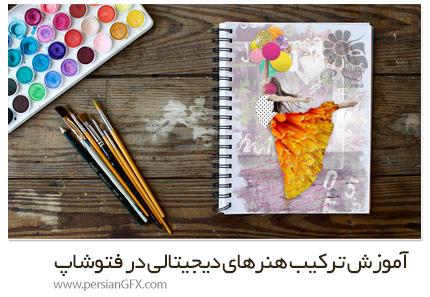 دانلود آموزش ترکیب هنرهای دیجیتالی در فتوشاپ - CreativeLive Creating Mixed Media Art In Photoshop