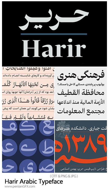 دانلود فونت فارسی و عربی حریر - Harir Arabic Typeface