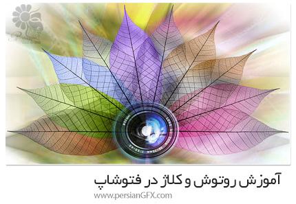 دانلود آموزش روتوش و کلاژ در فتوشاپ - CreativeLIVE Adobe Photoshop Mastery Retouching And Collage