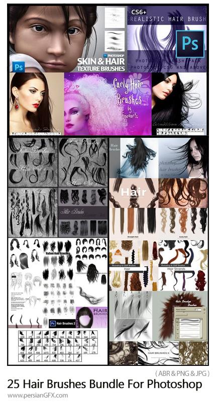 دانلود 25 براش فتوشاپ مدل های متنوع مو، موی فر، موی بافته، شاخه مو و ... - 25 Fascinating Hair Brushes Bundle For Photoshop