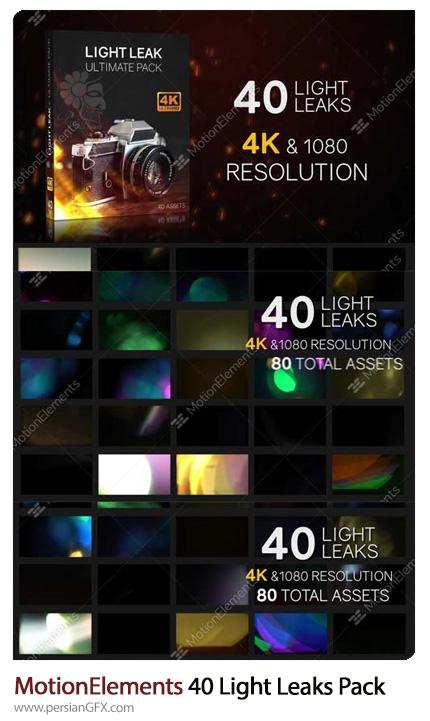 دانلود 40 افکت ویدئویی انتشار نور برای افترافکت به همراه آموزش ویدئویی - MotionElements 40 Light Leaks Ultimate Pack