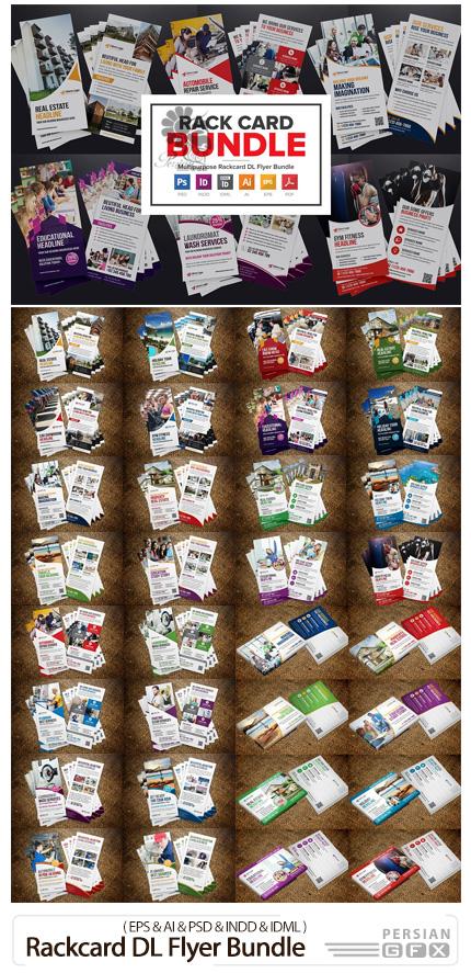 دانلود مجموعه فلایر و کارت ویزیت های تجاری متنوع - Rackcard DL Flyer Bundle