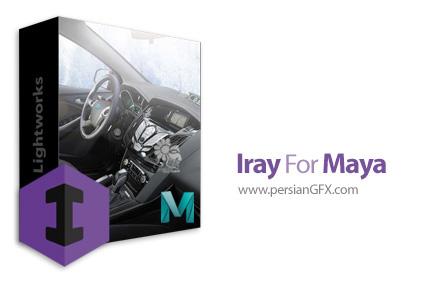 دانلود نرم افزار انجین ایری برای مایا - Lightwork Design Iray v2.1 For Maya 2016-2018