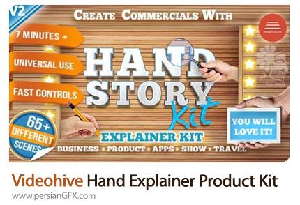 دانلود قالب نمایش محصولات تبلیغاتی با دست در افترافکت از ویدئوهایو - Videohive Hand Explainer Product Commercial Kit