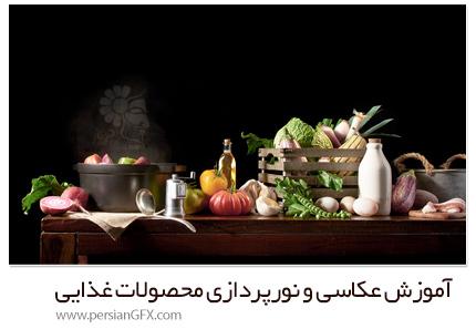 دانلود آموزش عکاسی و نورپردازی محصولات غذایی - CreativeLive Lighting For Still Life And Product Photography