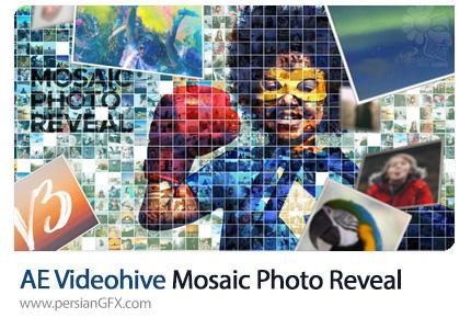 دانلود قالب نمایش تصاویر با افکت موزاییکی در افترافکت از ویدئوهایو - Videohive Mosaic Photo Reveal