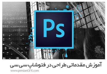 دانلود آموزش مقدماتی طراحی در فتوشاپ سی سی از یودمی - Udemy Photoshop CC: Learn By Making Designs