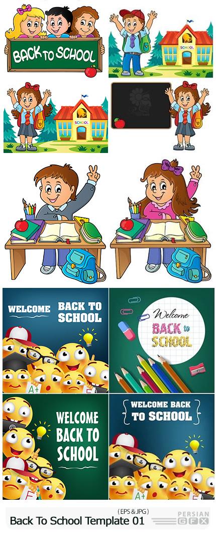 دانلود تصاویر وکتور بازگشت به مدرسه - Back To School Vector Illustration Template 01