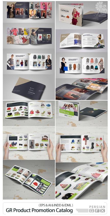 دانلود کاتالوگ و بروشور محصولات تجاری از گرافیک ریور - GraphicRiver Product Promotion Brochure Catalog