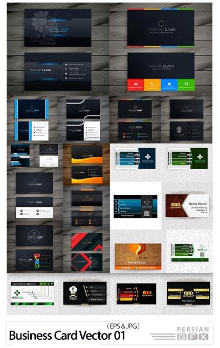 دانلود وکتور کارت ویزیت های متنوع - Business Card Vector 01
