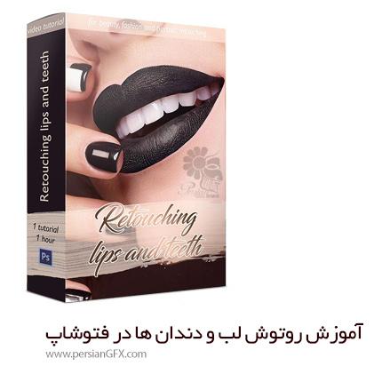 دانلود آموزش روتوش لب و دندان ها در فتوشاپ - An Beketova Retouching Lips And Teeth