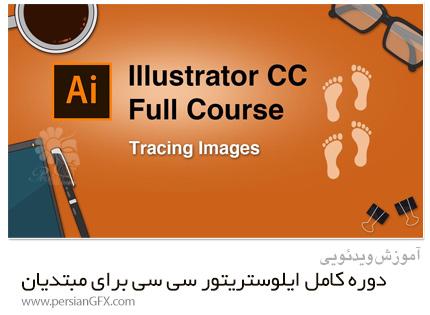 دانلود آموزش دوره کامل ایلوستریتور سی سی برای مبتدیان - Skillshare Adobe Illustrator CC Full Course: Getting Started