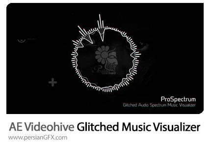 دانلود افکت های صوتی ویژوالایزر در افترافکت به همراه آموزش ویدئویی از ویدئوهایو - Videohive Glitched Audio Spectrum Music Visualizer After Effects