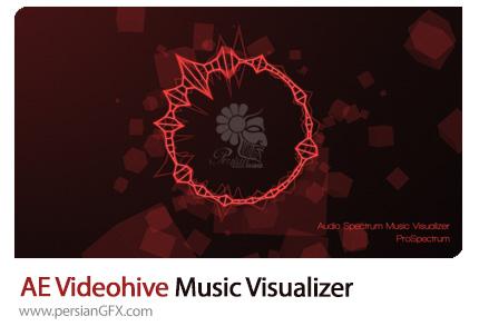 دانلود افکت های صوتی ویژوالایزر در افترافکت به همراه آموزش ویدئویی از ویدئوهایو - Videohive Audio Spectrum Music Visualizer After Effects