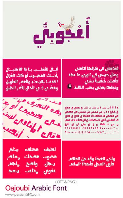 دانلود فونت عربی اوعاجوبی