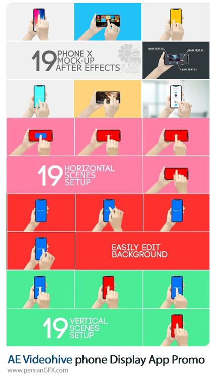 دانلود قالب نمایش برنامه های تبلیغاتی در صفحه نمایش گوشی هوشمند در افترافکت از ویدئوهایو - Videohive Smartphone Display App Promo