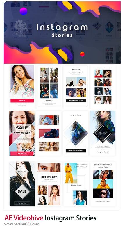 دانلود مجموعه استورهای آماده اینستاگرام برای افترافکت از ویدئوهایو - Videohive Instagram Stories