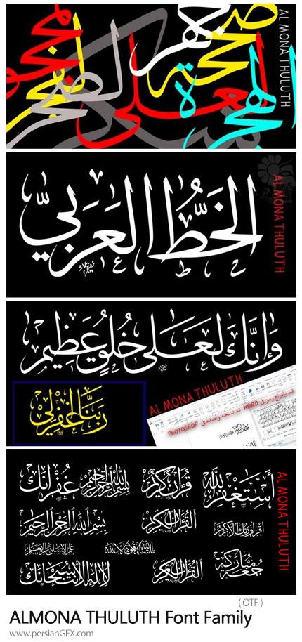 دانلود فونت فارسی، عربی، اردو و لاتین المونا - ALMONA THULUTH Font Family