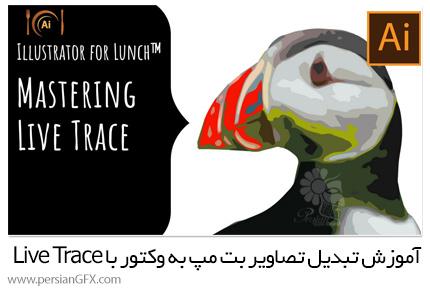 دانلود آموزش تبدیل تصاویر بیت مپ به وکتور با استفاده از Live Trace در ایلوستریتور - Illustrator for Lunch™ Mastering Live Trace Turn Bitmaps To Vectors